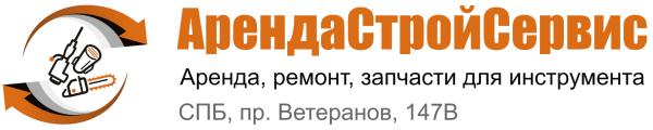 АрендаСтройСервис